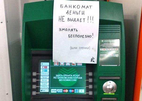 Мошеннники у банкоматов