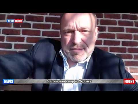 Волга: война и мир на Украине