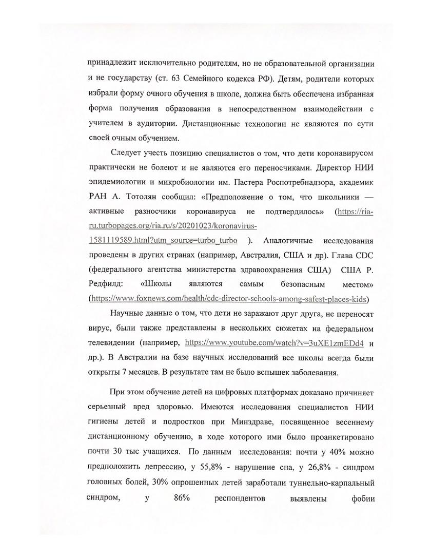 Рособрнадзора Сергей Кравцов.
