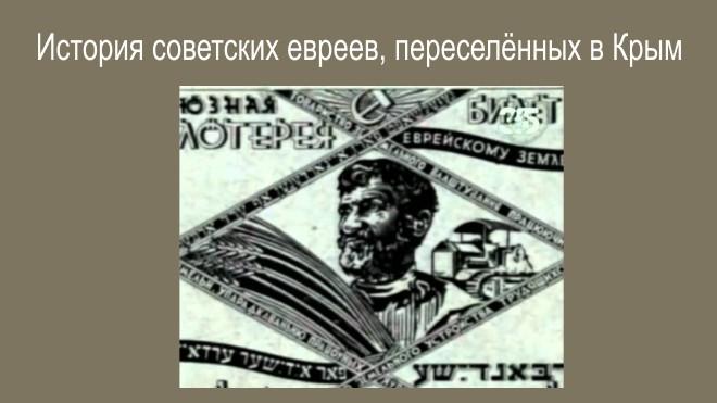 Красный Сион - История советских евреев, переселённых в Крым.