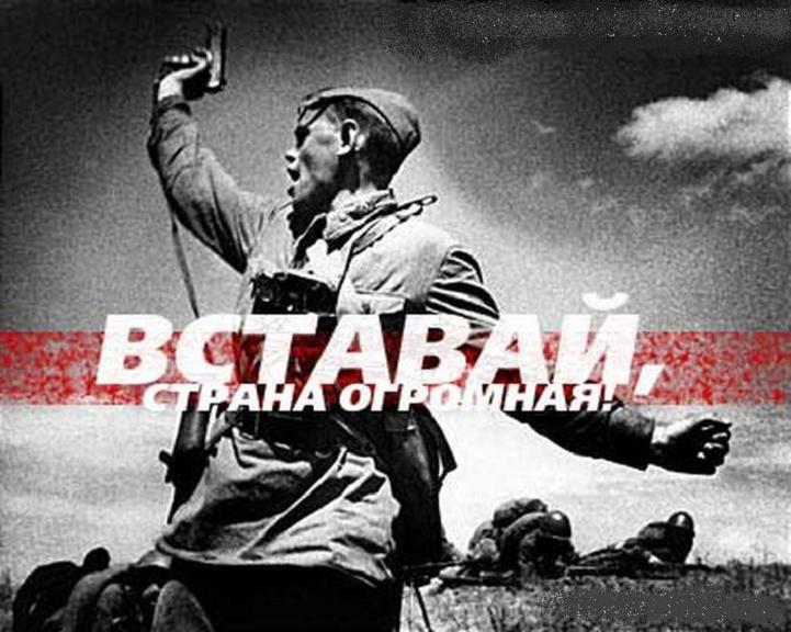 """""""Священная война"""" — песня Великой Победы и народной памяти"""