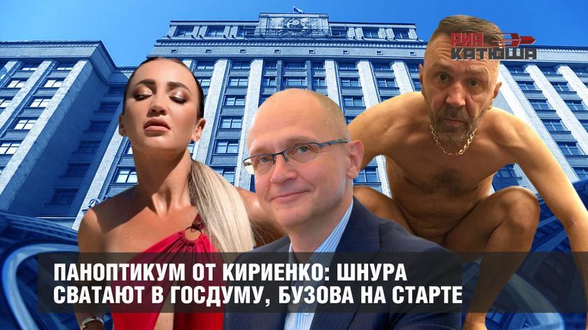 Паноптикум от Кириенко: Шнура сватают в Госдуму, Бузова на старте