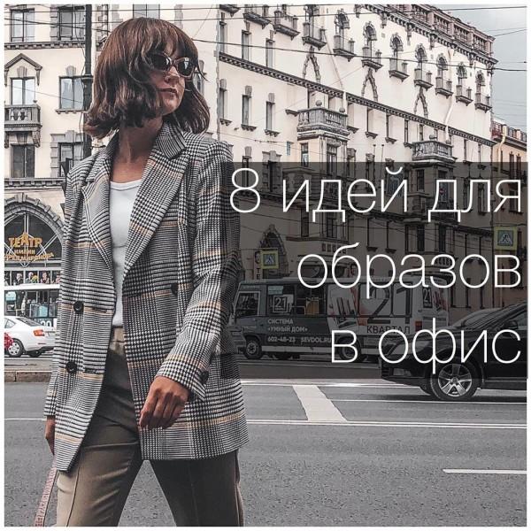 8 ИДЕЙ ДЛЯ ОБРАЗОВ В ОФИС