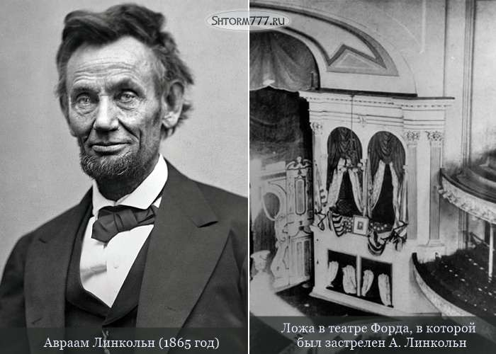 Убийство Линкольна. Как все происходило