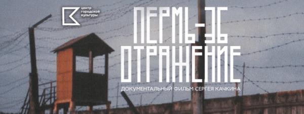 «Ельцин-центр» как карикатура на историю России