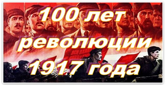 100 лет революции. Поэма