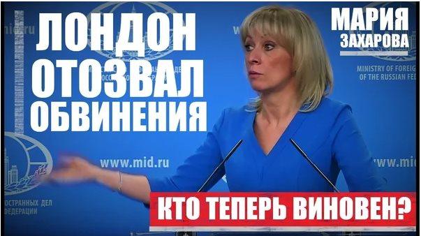 БPИТAHИЯ ΟТΟ3BAΛA ΟБBИHEHИЯ K PΟCCИИ — Мария Захарова