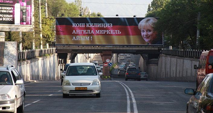 Зачем фрау понадобился Бишкек?