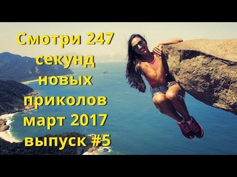 СМОТРЕТЬ 247 СЕКУНД НОВЫХ ПРИКОЛОВ Прикольное видео для друзей март 2017 #5