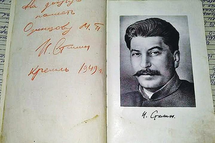 Биографию Сталина с его автографом продали за 120 тысяч рублей