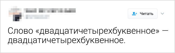 Русский язык может свести с ума даже тех, кто знает его с рождения.
