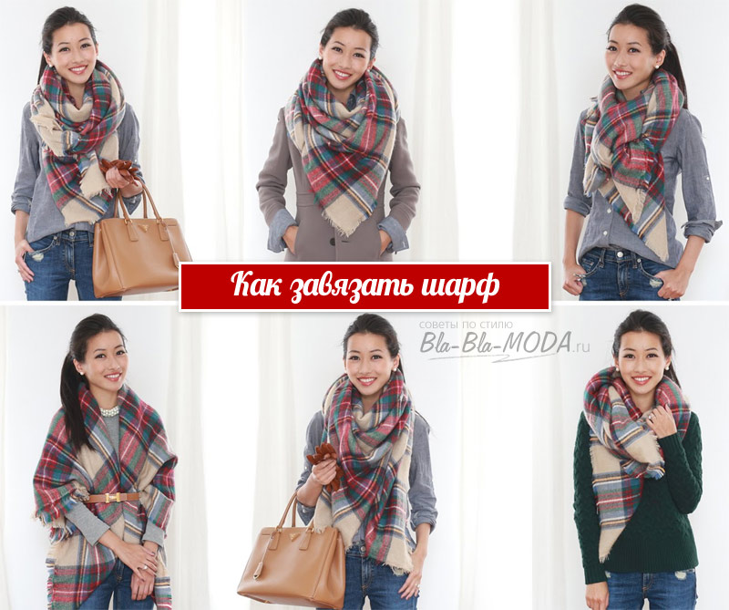 Как красиво завязать шарф на пальто пошагово с