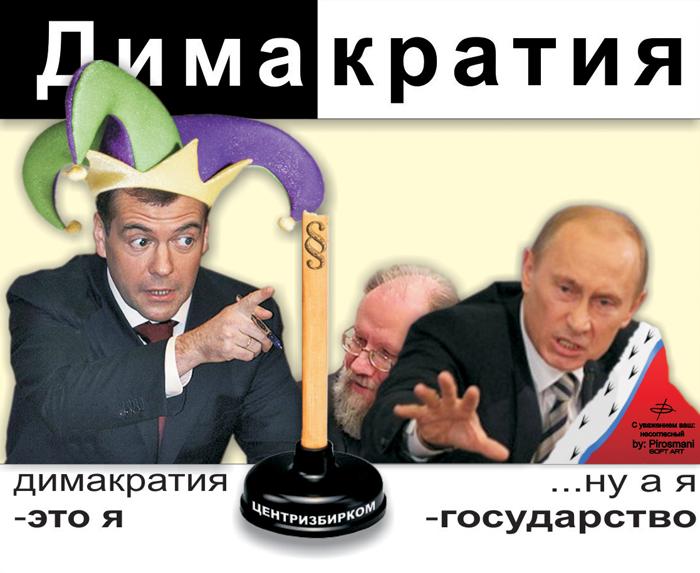 Почему Путин не отправляет М…