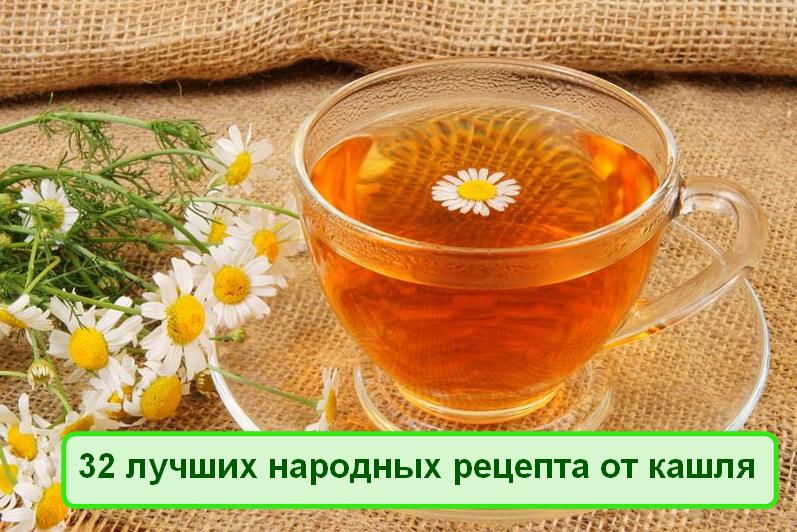 32 лучших народных рецепта от кашля