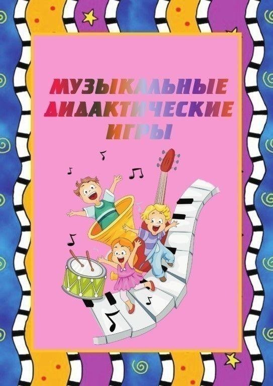 Музыкальные дидактические игры