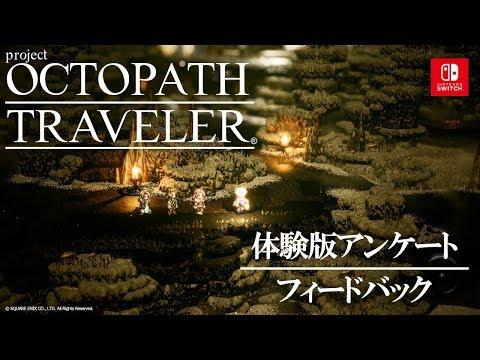 『project OCTOPATH TRAVELER(プロジェクト オクトパストラベラー)』体験版アンケートフィードバック