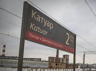 Аномалии Подмосковья: Катуарская аномальная зона