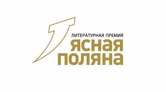 Премия «Ясная Поляна» назвала 35 лучших иностранных книг за последние 10 лет