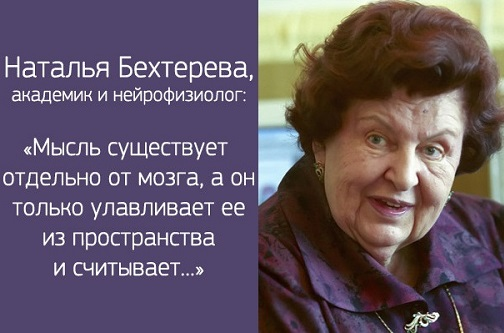 Наталья Бехтерева: нет не то…