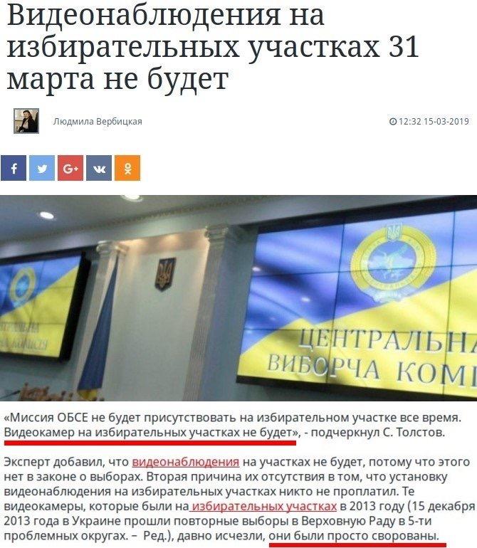 Выборы на Украине пройдут без видеонаблюдения