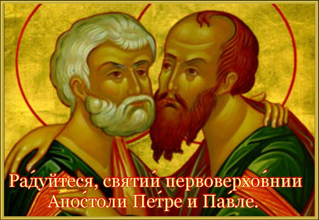 12 июля - День Святых первоверховных апостолов Петра и Павла.