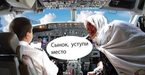 """""""Уступи тете место"""""""