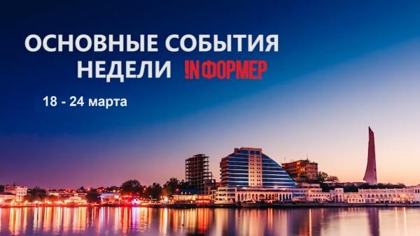 Главное за неделю в Севастоп…