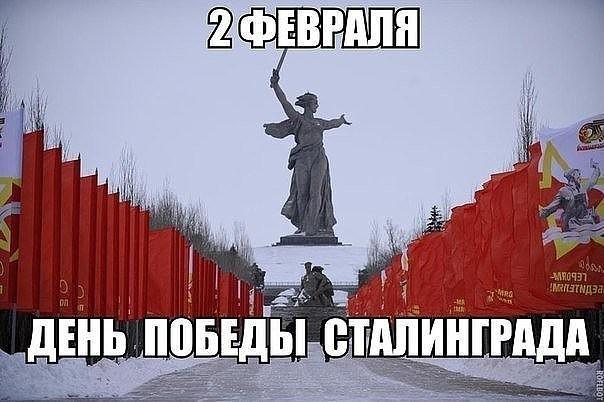 Витренко: Поздравляю с 75-летием победы Советского народа под Сталинградом