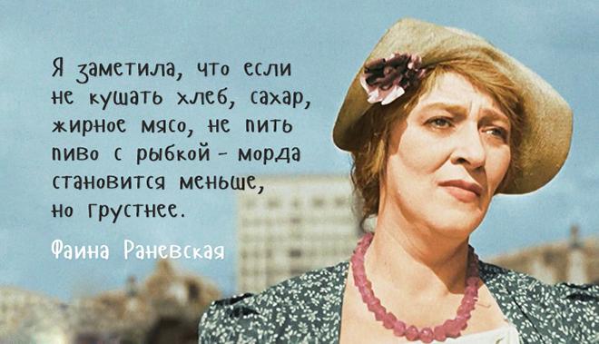 Неизвестные афоризмы Фаины Раневской