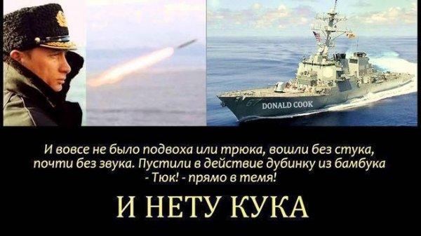 "Загадка атаки на Сирию, или Почему русские не ""съели"" ""Кука""?"
