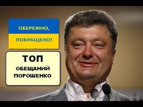 Политика Украины: обещать не значит жениться