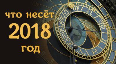 Что ждать знакам Зодиака в 2018 году? Тайны открывает Тамара Глоба