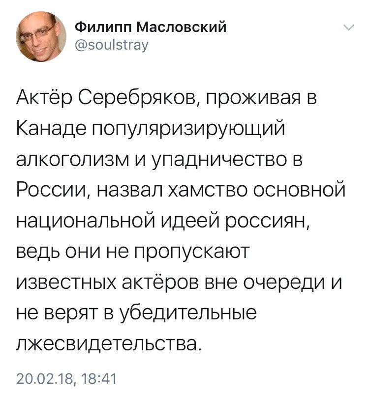 Предателю Серебрякову дали п…