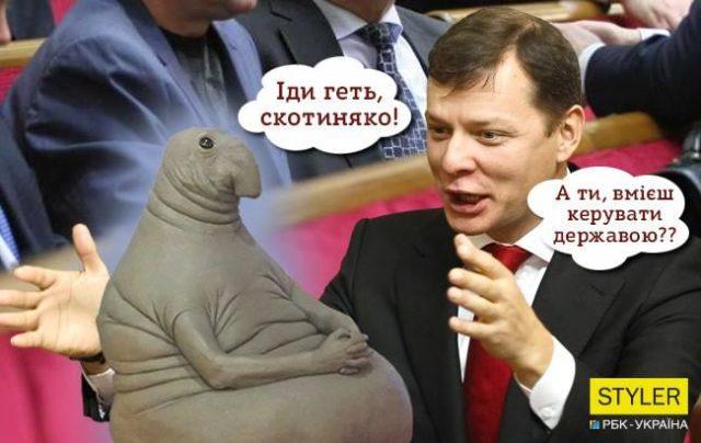 Ляшко идет в президенты, Парубий в шоке - радикалы сделали экстренное заявление