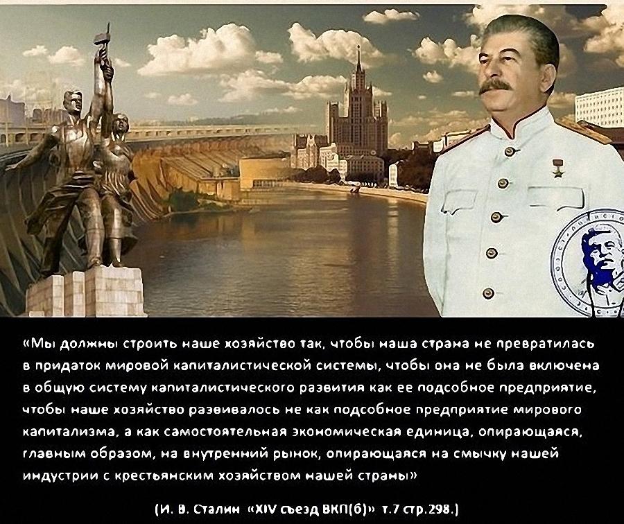 Сталинское экономическое чудо. О Великом Архитекторе и Обществе Будущего.
