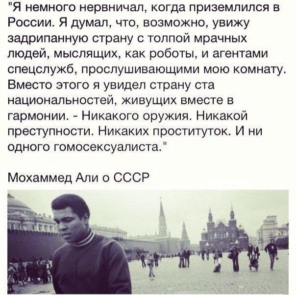 Мохаммед Али о СССР