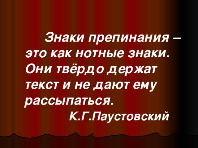 Знаки препинания и характер)