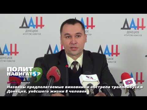 Названы предполагаемые виновники обстрела троллейбуса в Донецке, унёсшего жизни 8 человек