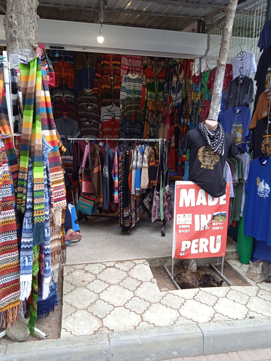 Откуда здесь Перу