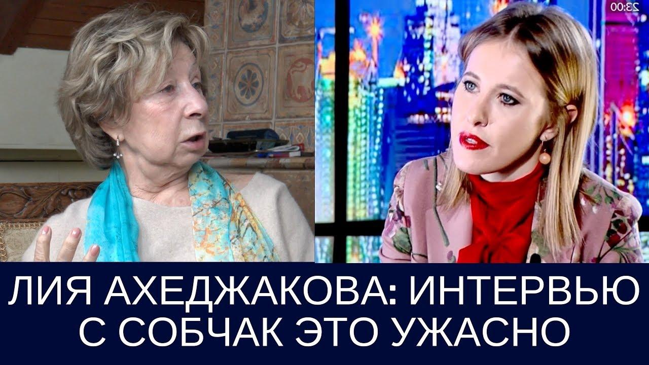 Лия Ахеджакова об интервью с Собчак: Это ужасно!