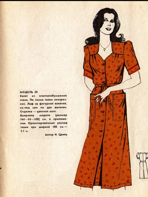 Актуальные ретро - выкройки платьев