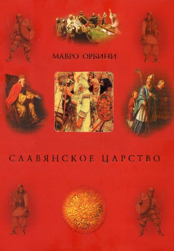 Славянское царство. Мавро Орбини