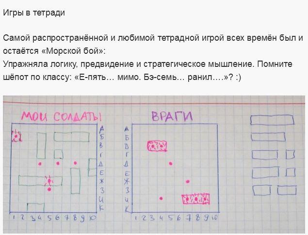 Во что играли школьники времен Советского Союза