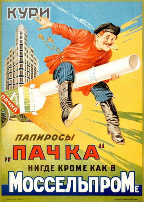 1. Папиросы рекламировали тогда везде, обязательно - с изображением рабочего человека СССР, плакаты, призыв, реклама