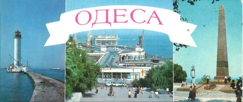 Одесса в 1985 году