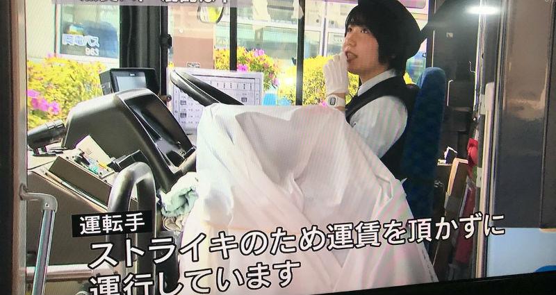 Японские водители автобусов бастуют, не требуя с пассажиров деньги за проезд