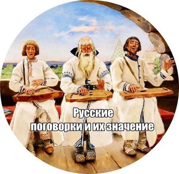 Русские поговорки и их значение.