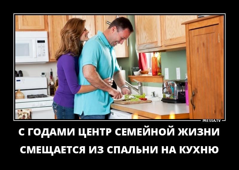...С годами центр семейной жизни смещается из спальни на кухню  ))