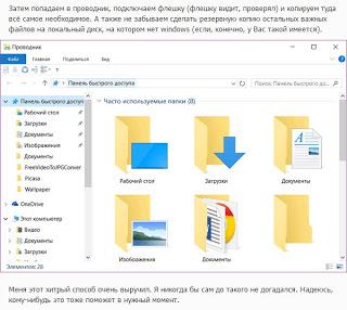 Как сохранить важные файлы, если Windows не загружается?