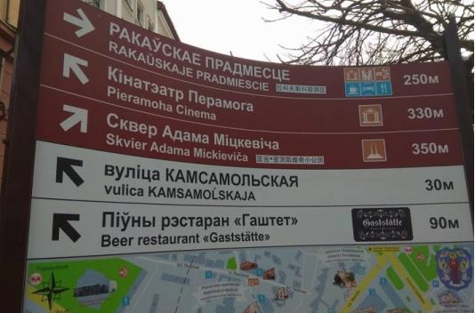 В Минске призвали вернуть русский язык на городские улицы и в общественный транспорт